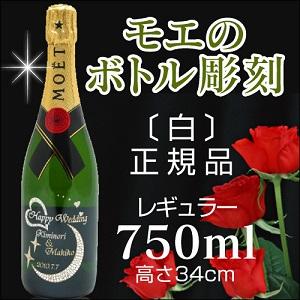 【彫刻ボトル】モエ・エ・シャンドン白750m桐箱入 by オーダーメイド&ギフト アトリエ四季