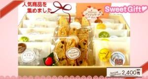 【田園Sweetsクッキーギフトセット】