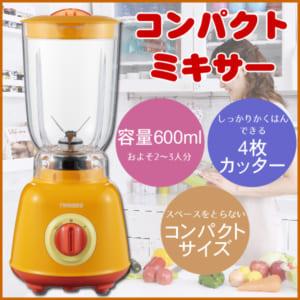コンパクトミキサー 600ml 野菜 果物 ジュース ブレンダー TWINBIRD ツインバード KC-4503OR オレンジ スムージーに