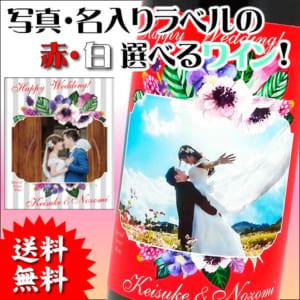 送料無料】写真&名入れ お洒落な花柄ブーケラベル