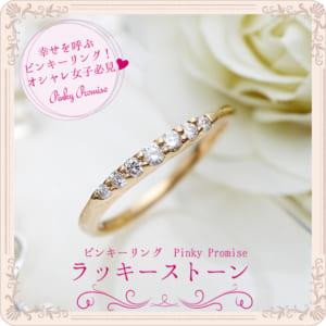 Pinky Promise ラッキーストーン