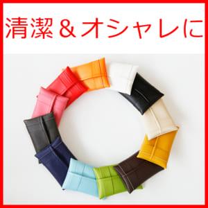 上質な日本製 ポケットティッシュケース「POMY」Mサイズ