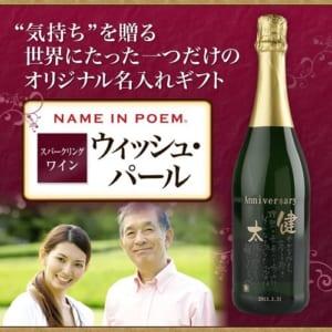 【ネームインポエム】スパークリング ワイン★ウィッシュ・パール750ml by ネームインポエムWILLBE