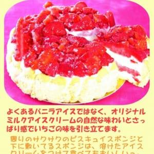【いちごアイスケーキ 】