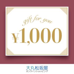大丸松坂屋オンラインギフト券 1,000円
