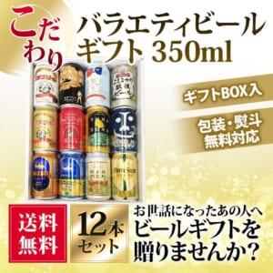 こだわりのクラフトプレミアムビールギフト350缶×12本