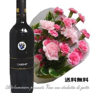 イタリアワイン「カヴェルネソービニオン」カーネーション花束セット