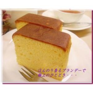 【ブランデーケーキ】