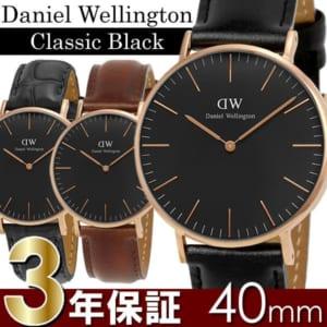 ダニエル・ウェリントン ブラッククラシック腕時計