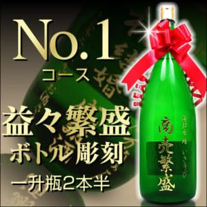 【彫刻ボトル】No.1益々繁盛彫刻ボトル(3行コース) by オーダーメイド&ギフト アトリエ四季