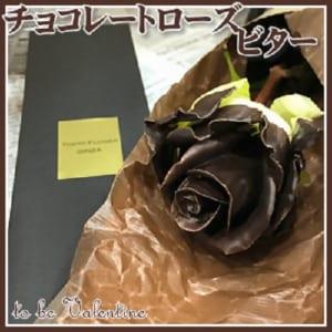 チョコレートローズ