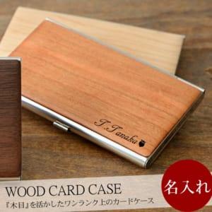 木製カードケース 名前入り
