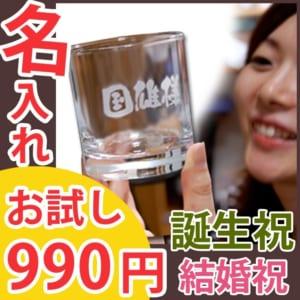 【名入れ】グラス