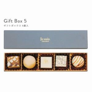 """【お祝いギフトにぴったり!チョコレートのような洗顔石鹸】""""ショコラソープ Gift Box 5個入"""