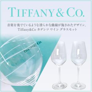 【ワイングラス】名入れ/ティファニーのペアワイングラス