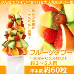 季節の果物をふんだんに使用した迫力満点のフルーツタワー