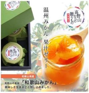 【温州みかん】高野山からの贈り物/果肉と果汁だけを使用した高級ゼリー
