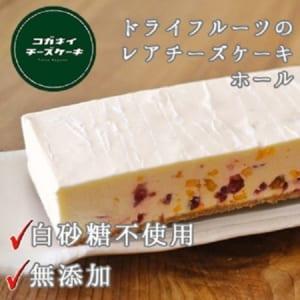【白砂糖不使用】ドライフルーツのレアチーズケーキ