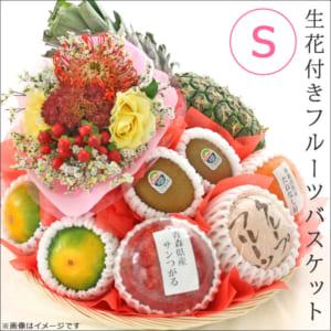お洒落で便利なバスケット付き!生花のミニブーケ×季節の厳選果物