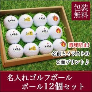 名入れゴルフボール ボール12個セット