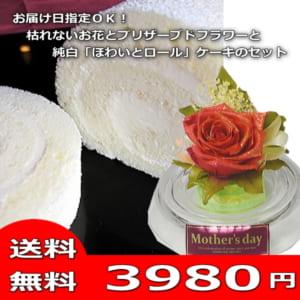 ロールケーキとドーム入赤バラプリザーブドフラワー
