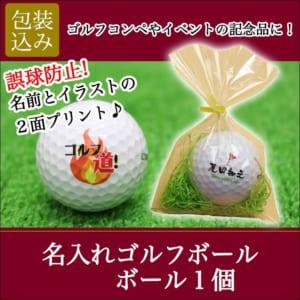 【名入れ】ゴルフ ボール