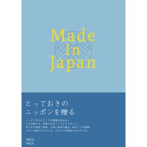 【カタログギフト】Made In Japan