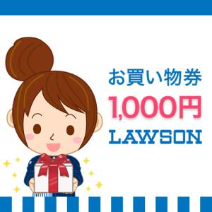【ローソンお買い物券(1000円)】