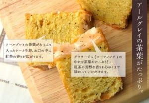 【紅茶ケーキ『ケークテアールグレイ』】