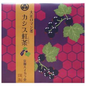 【 大正ロマン茶25選 】 ★ カシス紅茶