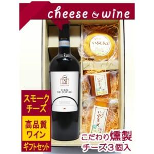 イタリア赤ワイン・おつまみセット