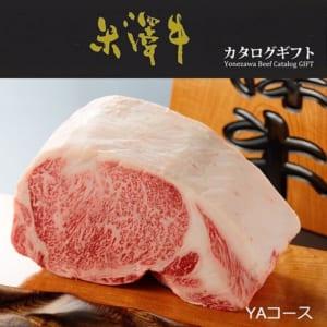 米沢牛カタログギフト YAコース(A5・A4等級)