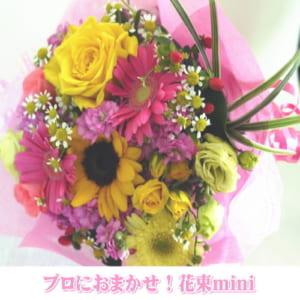 花束mini