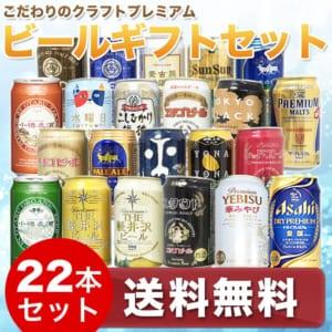 【特撰ギフト】こだわりのクラフトプレミアムビールギフト350缶×22本