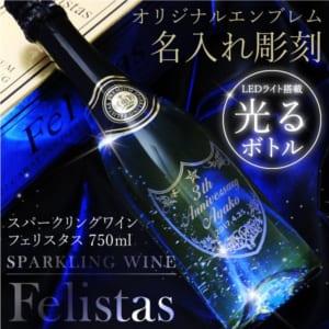 ≪ スパークリング ワイン フェリスタス 750ml ≫ Felistas お酒 名入れ 名いれ ボトル 光る