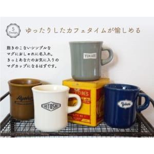 スタイル珈琲マグカップ