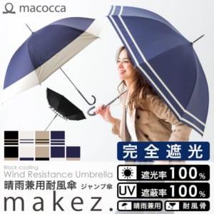日傘 レディース 晴雨兼用 ジャンプ傘 60cm