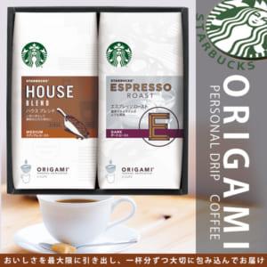 スターバックス オリガミドリップコーヒーギフト
