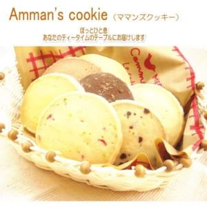 【Amman'sママンズクッキー40枚入り】