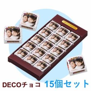 【簡単!オリジナルチロルチョコが作れる!】DECOチョコ ★ 15個セット(ミルク味)