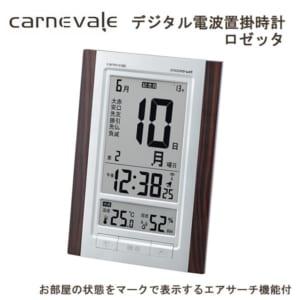 Carnevale デジタル電波時計 置時計