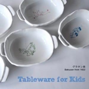 子供用グラタン皿