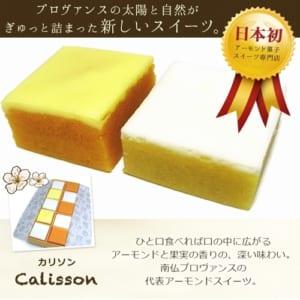 【アーモンドスイーツ】Calisson-カリソン-