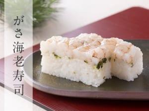 【がさ海老寿司】