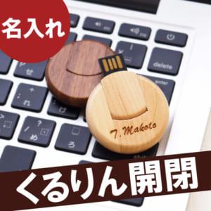 名入れ USBメモリ 【 名入れ 木製 くるりん USBメモリー 8GB 】