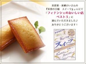 【焼き菓子5種入り】