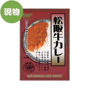 《和牛ギフト》松坂牛を味わえる贅沢なカレーです。☆松阪牛カレー☆