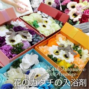 【花の入浴剤 バスフレグランスボックスアレンジ】