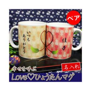 名入れ ≪Love ひょうたん≫ ペア マグカップ