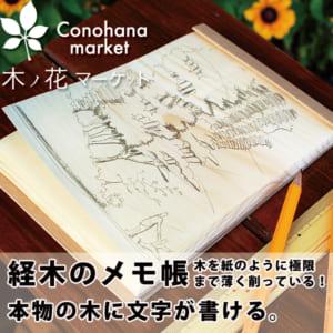珍しい木のメモ帳【経木のメモ帳 大】